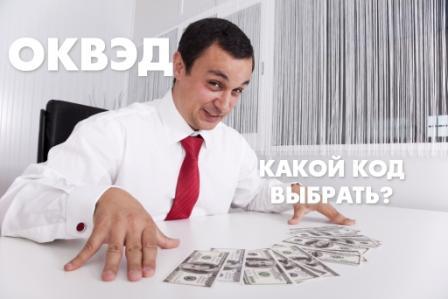 оквэд казино